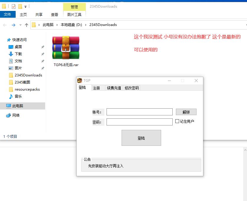 PC和平精英_TGP多功能辅助最新破解版V6.8版