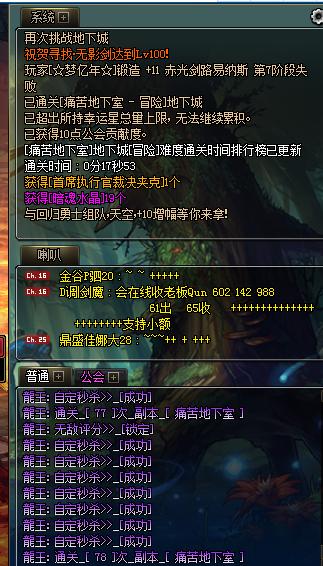 DNF龍王半自动搬砖 团本秒杀辅助最新破解V6.1版