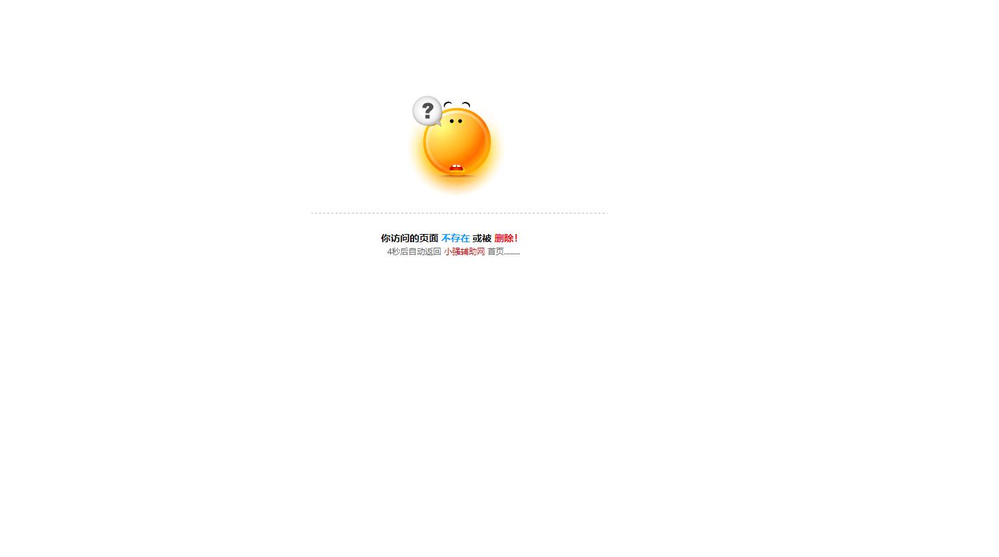小黄脸404自动跳转网站HTML源码