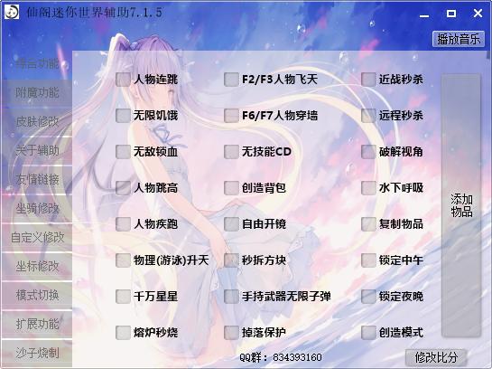 迷你世界_仙阁多功能游戏辅助V7.1.5最新免费版