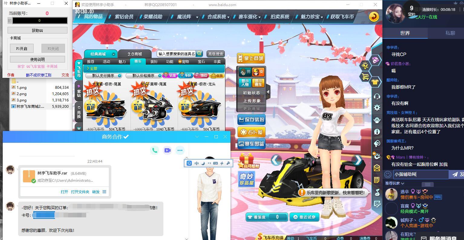 QQ飞车_林宇飞车卡商城助手V2.1最新版本