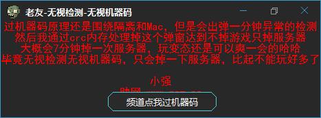 CF_分享一款无视机器码无视检测工具