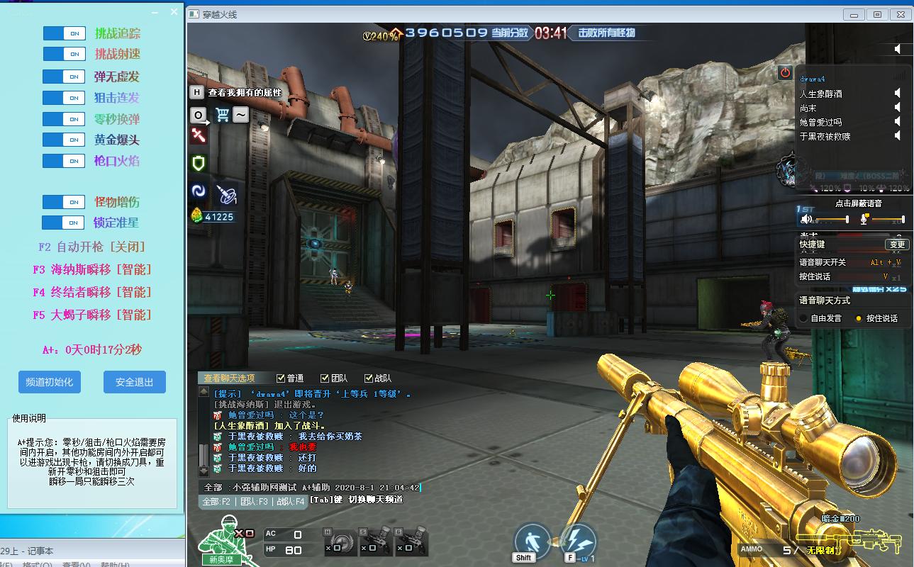 CF_A+稳定版v8.01/枪枪爆头/狙击连发/多功能辅助破解