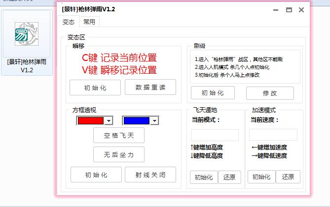 枪林弹雨_景轩V1.2方框/瞬移/飞天多功能变态最新免费版辅助