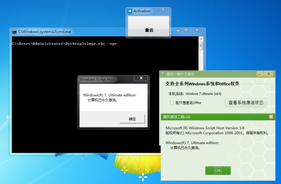 windows系统激活码附软件