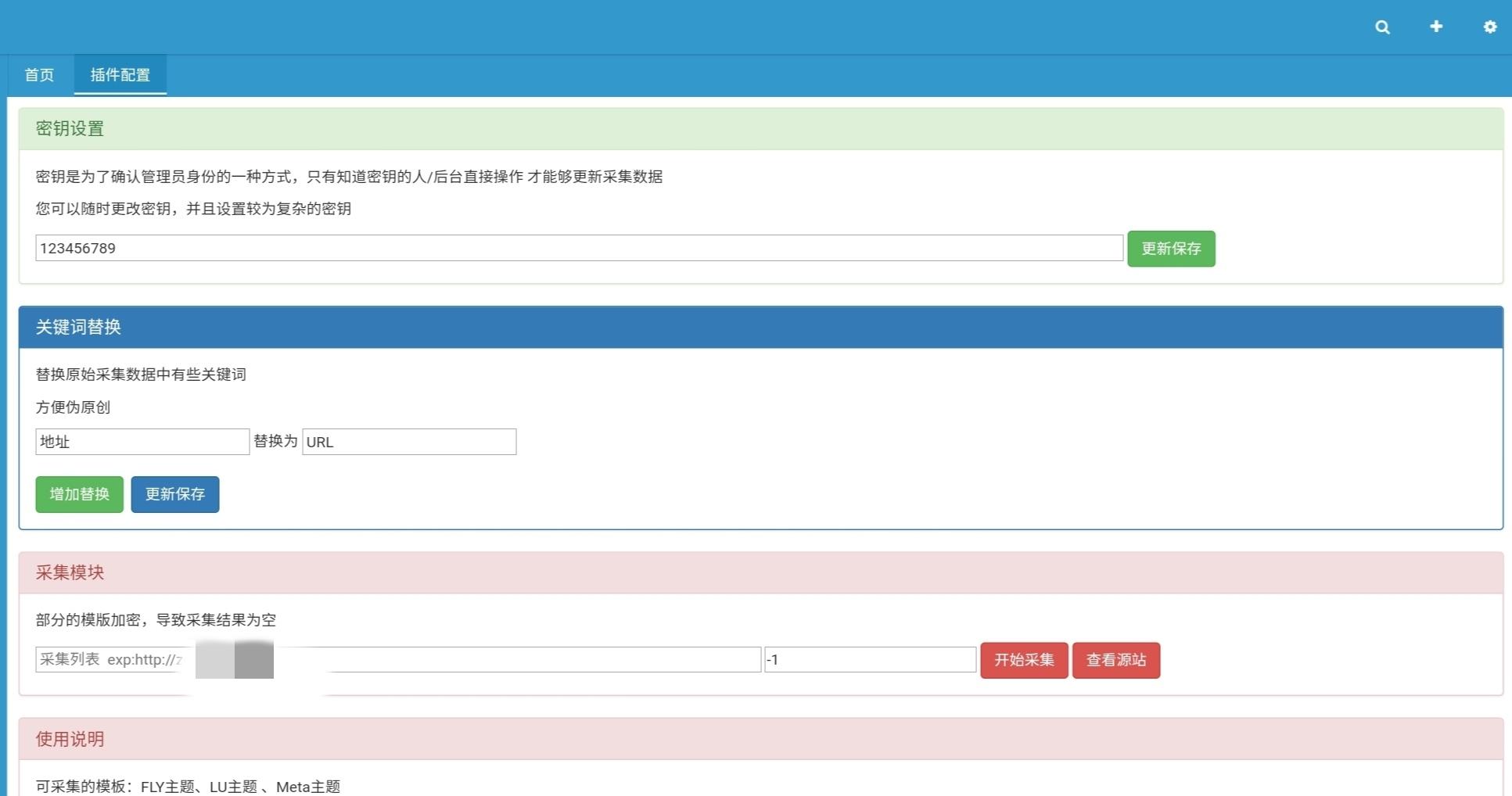 EMLOG程序特定模板采集插件