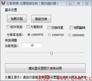 王者荣耀tx模拟器辅助:TOP大魔王0916增强版最新破解版