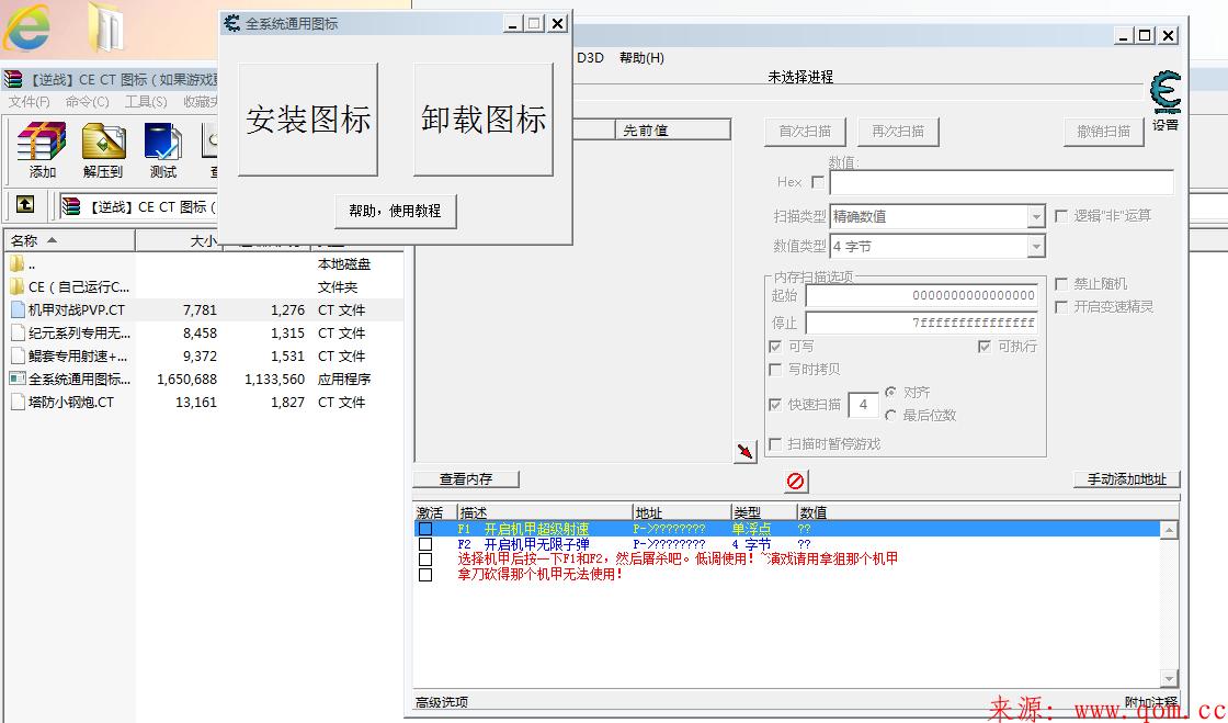 逆战辅助多个CT文件(附CE+CT+过图标工具)