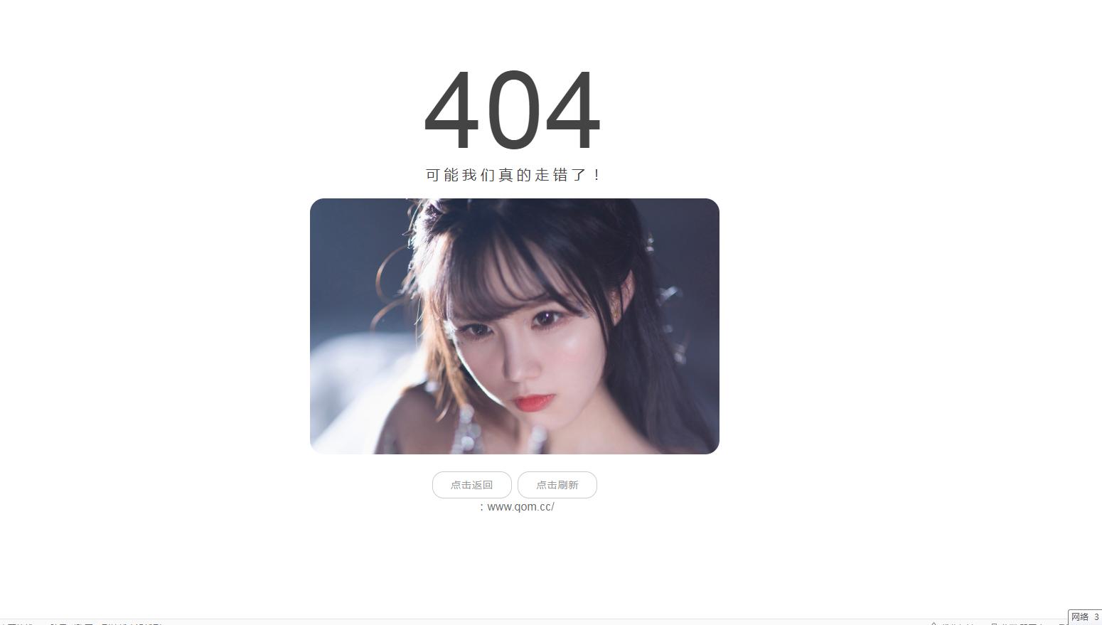 随机小姐姐404页网站源码