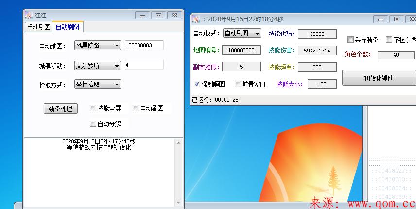 DNF红红0916手动刷图/自动刷图双版本免费辅助