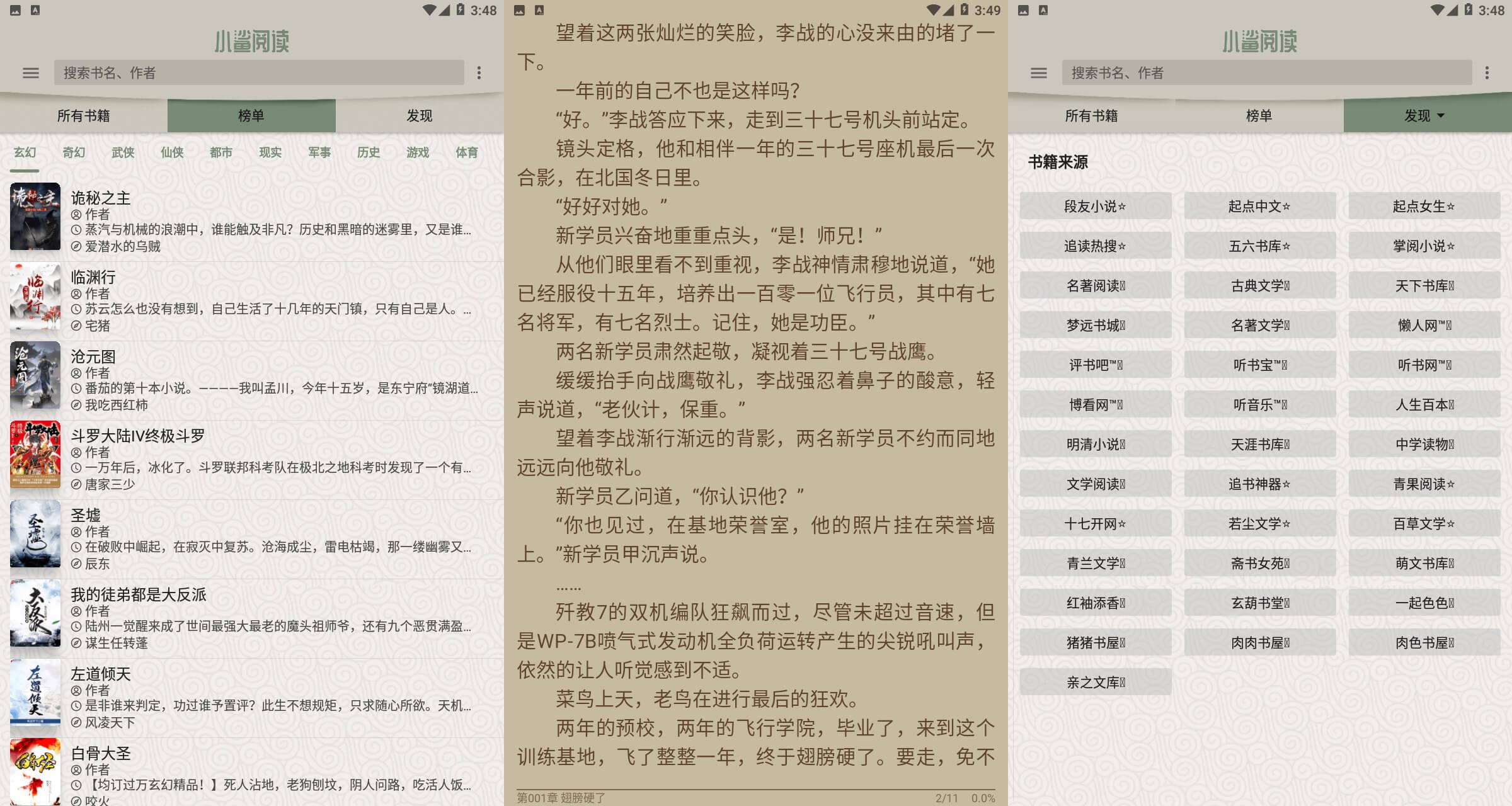 小鲨阅读全网小说搜索神器安卓版