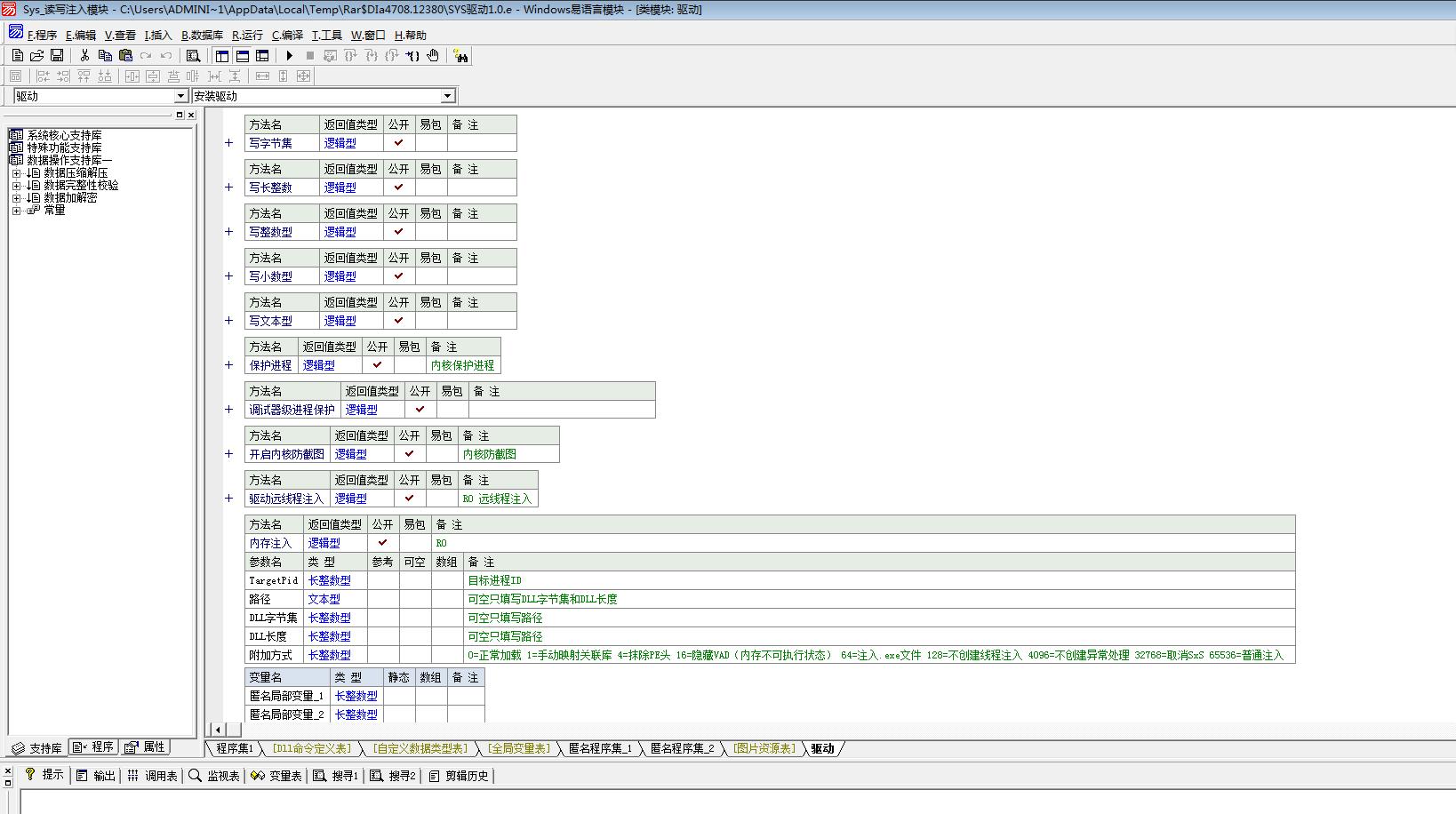 开源Sys驱动读写源码可编辑