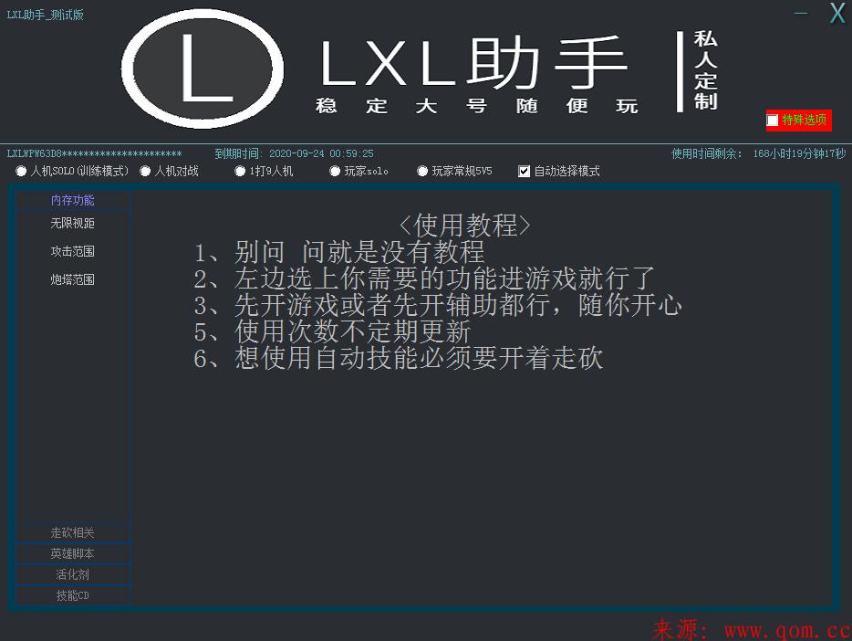 LOL英雄联盟LXL辅助10.18C更新/在砍多功能辅助