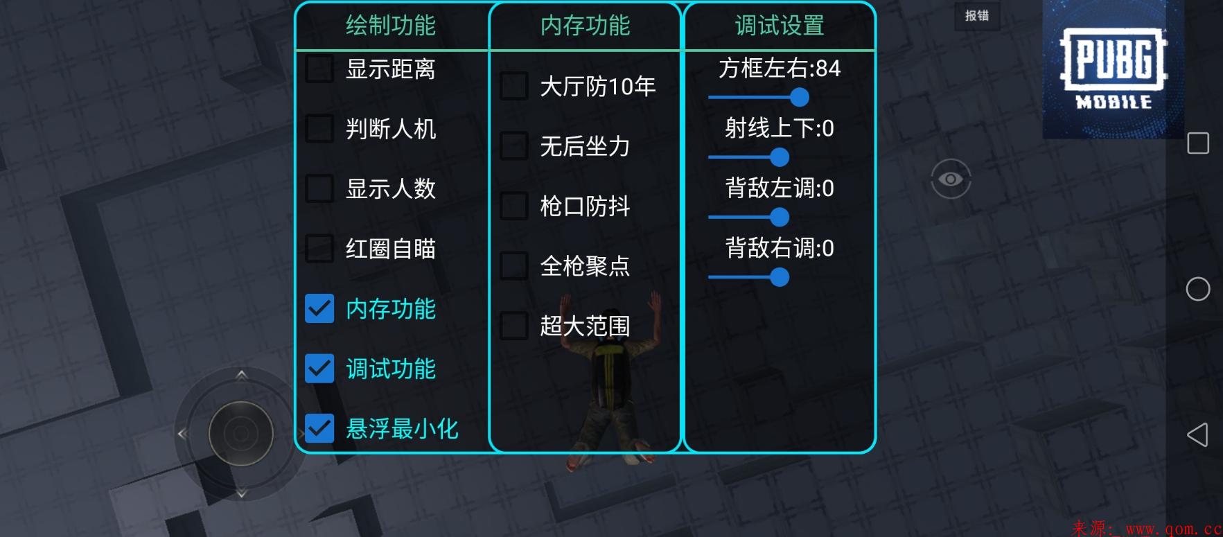 刺激战场国际服天劫免费辅助V1.1