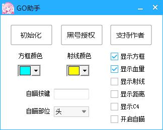 CSGO_GO方框自瞄射线辅助破解版