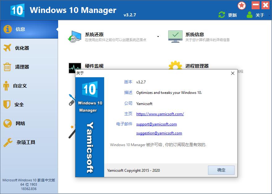 Windows10 Mager工具箱