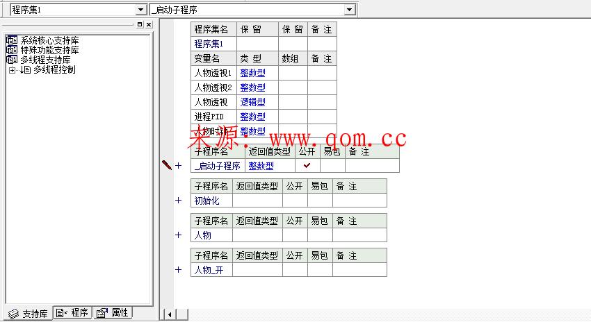 CF无检测人物透视辅助易语言源码10.7