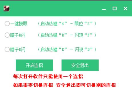 LOL盲僧天秀连招小工具_绿色破解版