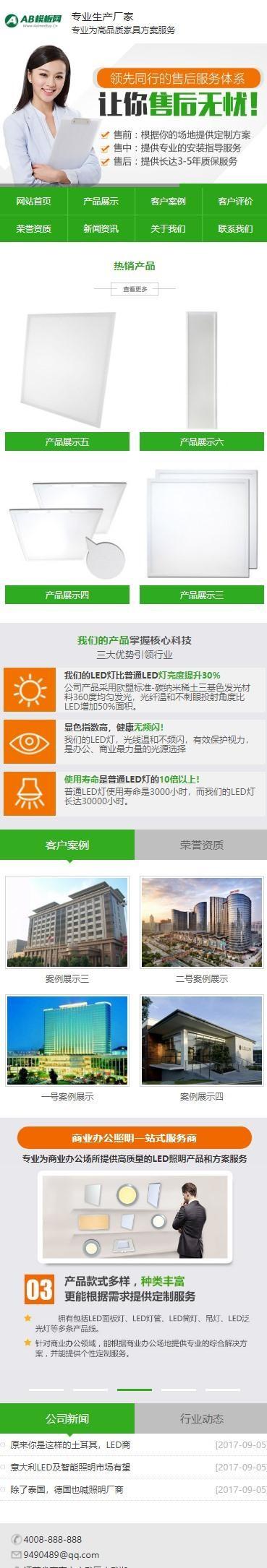 绿色营销网站织梦模板源码