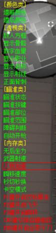 枪神纪_卢姥爷PVP PVE多功能辅助破解版