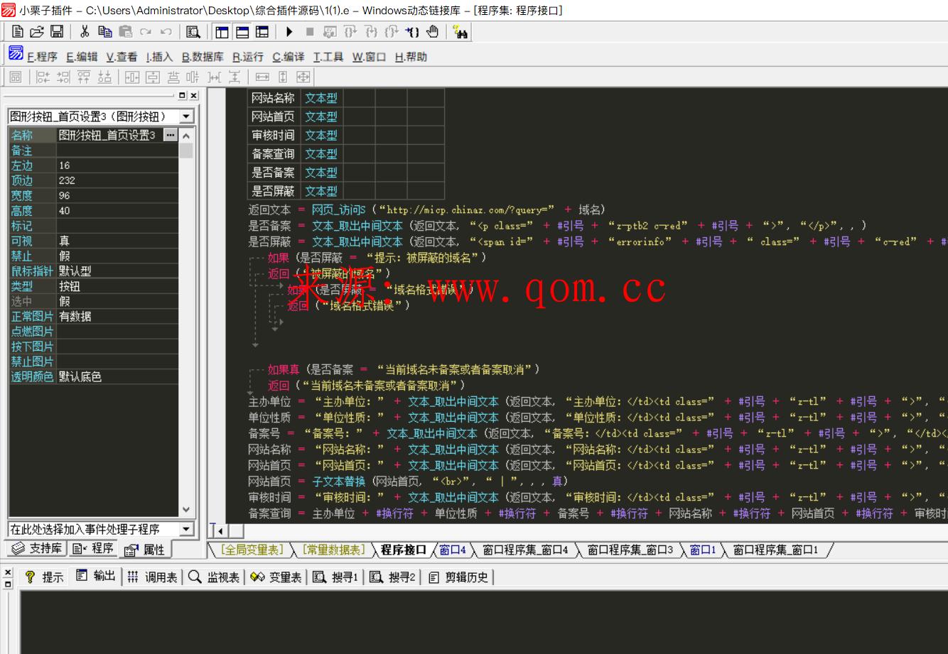 某米综合CC插件四合一源码