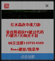 CF_红水晶改夺魂刀距V11.5