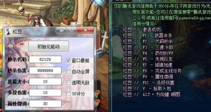 DNF红豆V12.1辅助手动多功能破解版