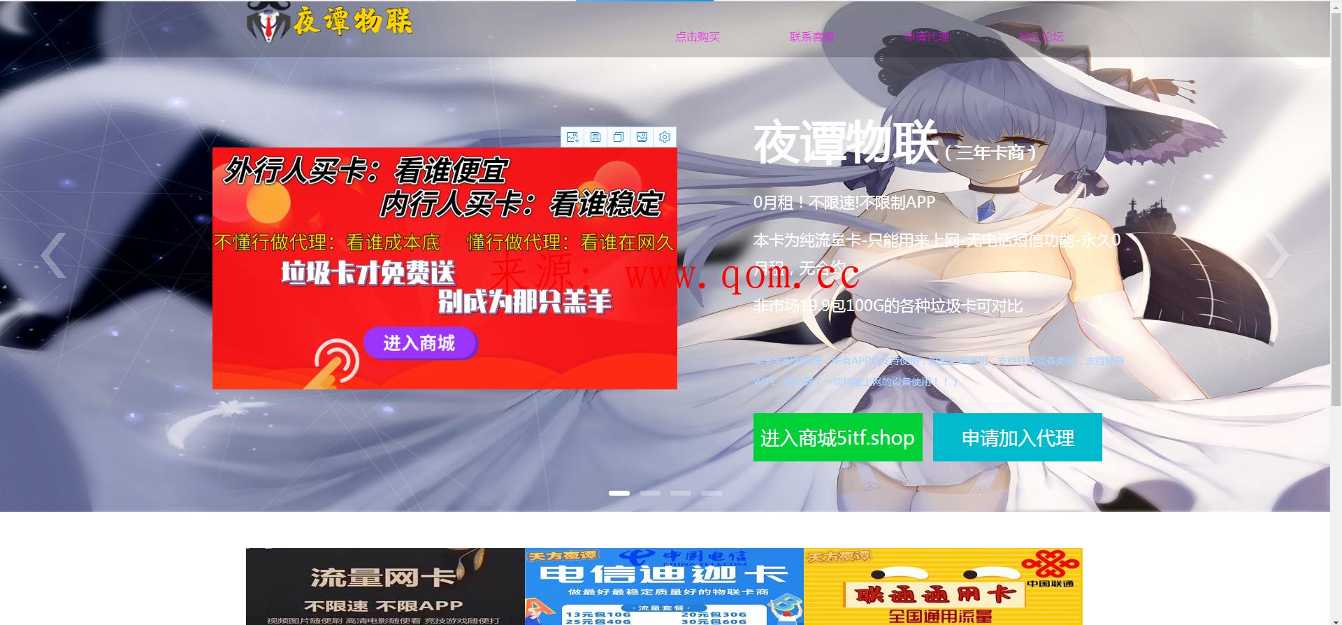 流量卡官网单页源码HTML