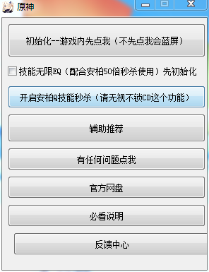 PC原神巴巴脱丝辅助多功能破解版