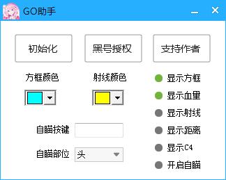 CSGO GO方框透视自瞄辅助多功能破解版