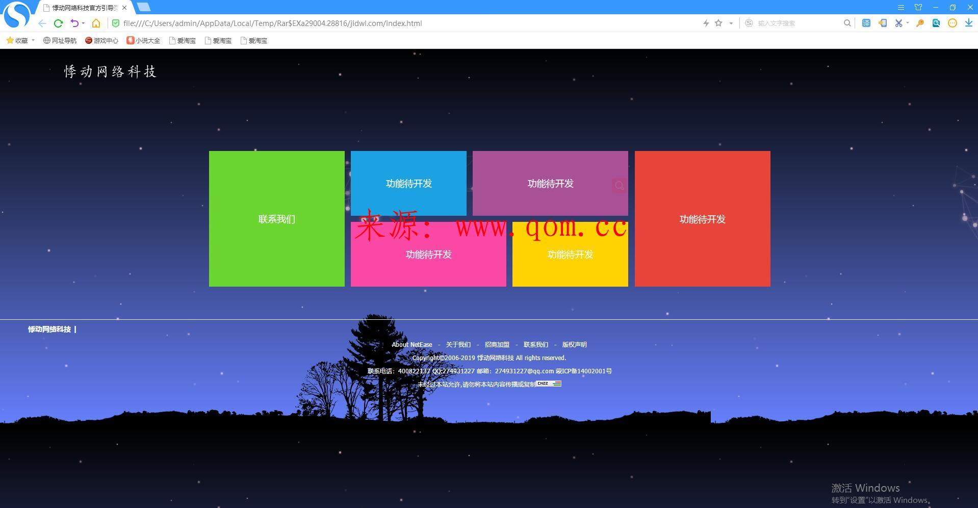 唯美首页纯静态html引导页