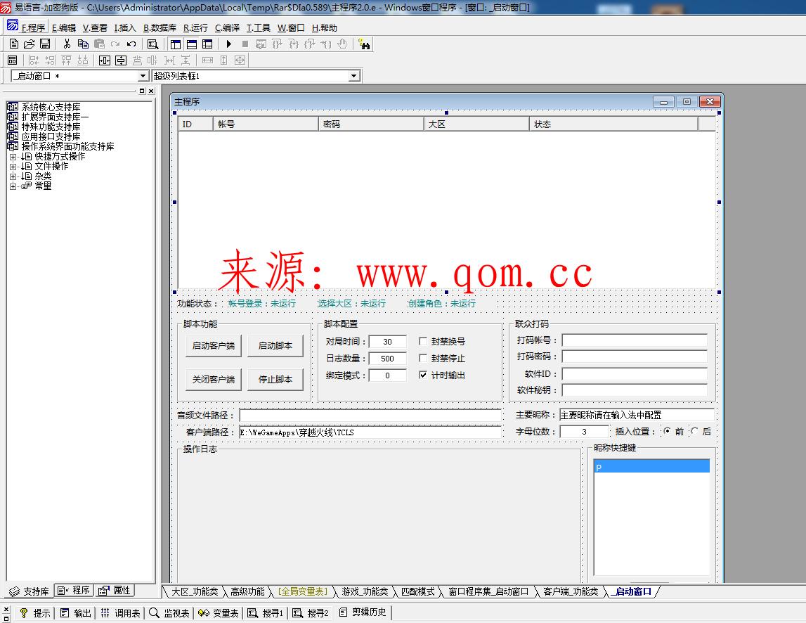 CF自动上号选区语音播报工具开源