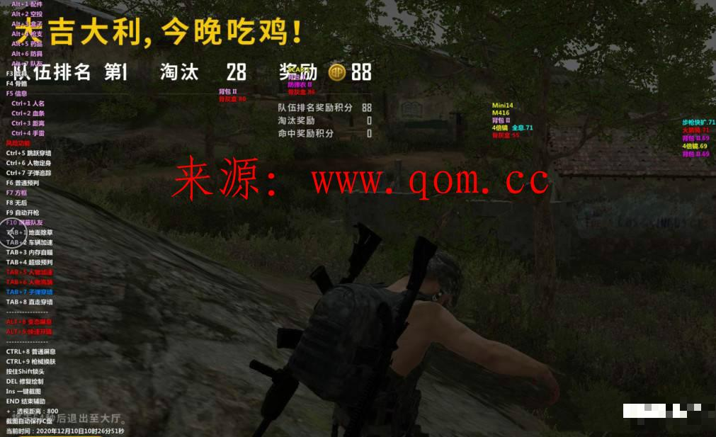 PUBG绝地求生核桃游戏助手v12.12透视自瞄/多功能/破解