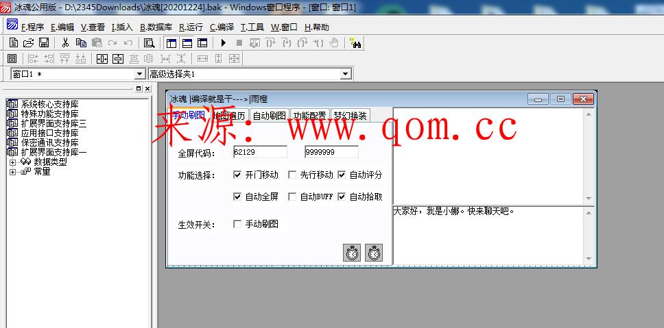 DNF冰魂[20201224]驱动多功能辅助源码+成品 编译可用