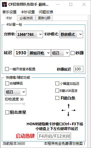 CF旧容颜卡妙巅峰版本Ver12.30更