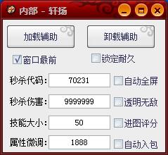 DNF_咸轩手动全屏秒杀辅助V12.6破解版