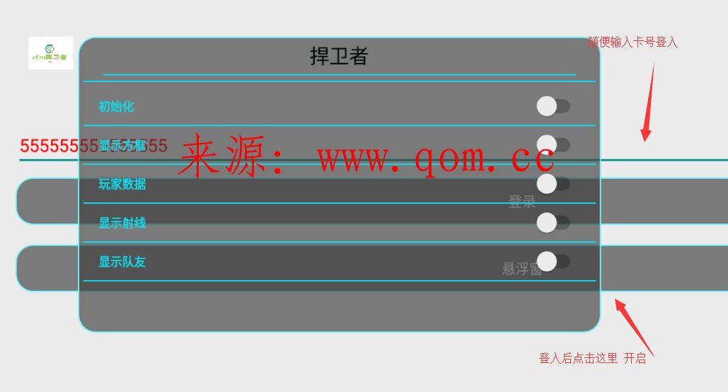 cfm捍卫者12.22辅助破解版亲测有效