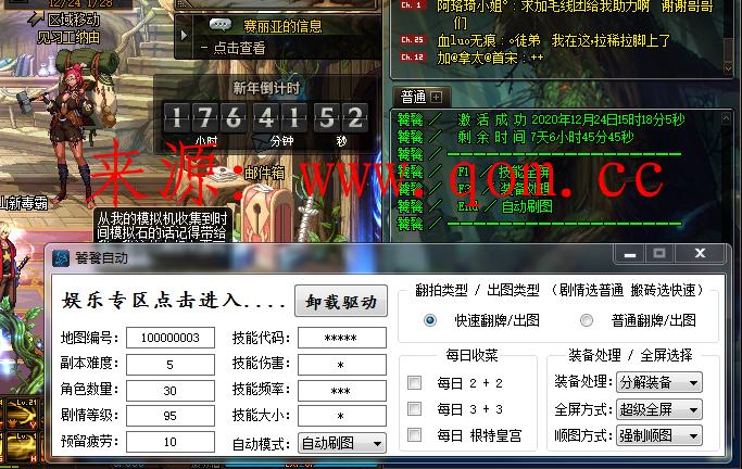 DNF饕餮全自动版V12.25版本破解版自动刷图