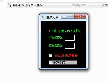 PUBG绝地求生_超强超级压枪自带追踪V12.14破解版