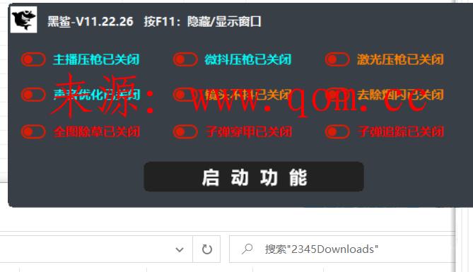 PUBG绝地求生_黑鲨压枪/午后/声音优化/除草/追踪多功能版V1.28破解版