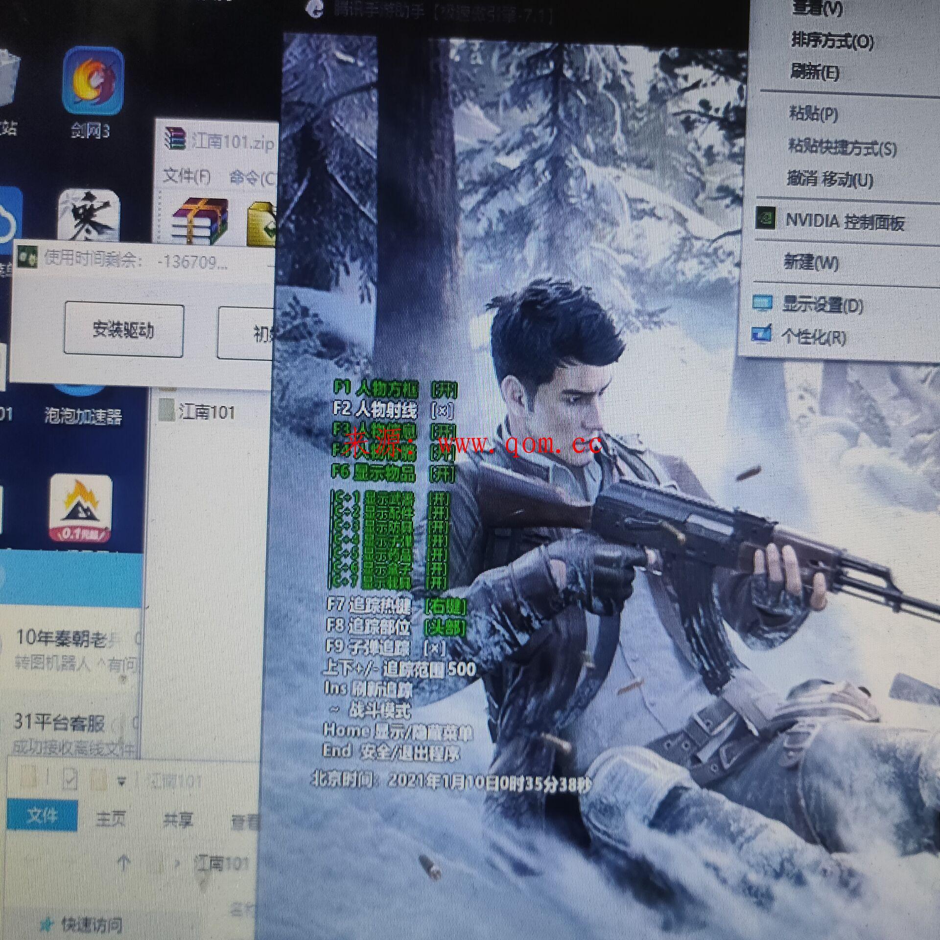 和平国服TX模拟器江南多功能V1.10