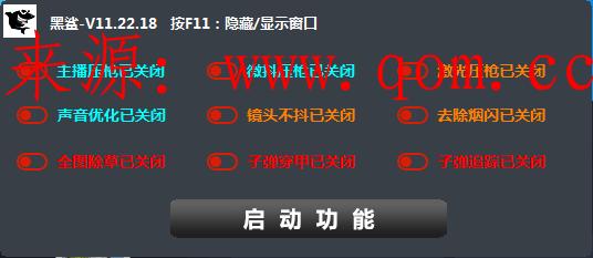PUBG黑鲨压枪除草追踪防抖多功能版本V11.22.18