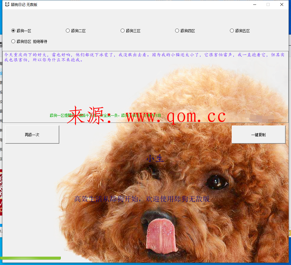 PC版程序舔狗语录一键生成软件专业神器