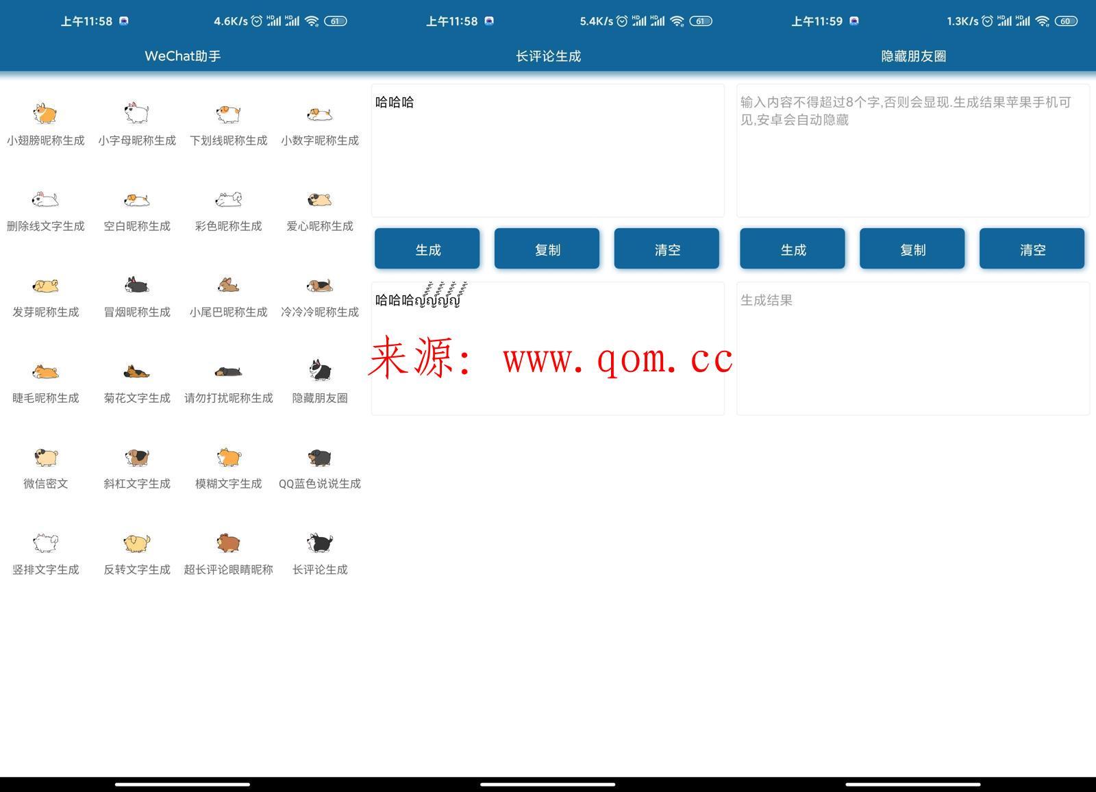 安卓多功能助手WeChatV1.0