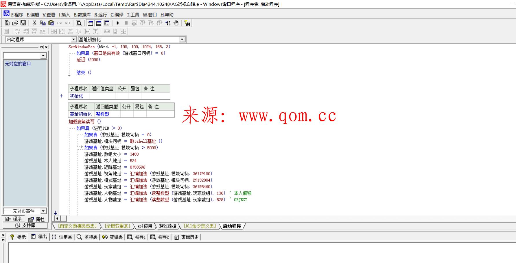 CFAG透视自瞄源码【开源编译可用易语言】