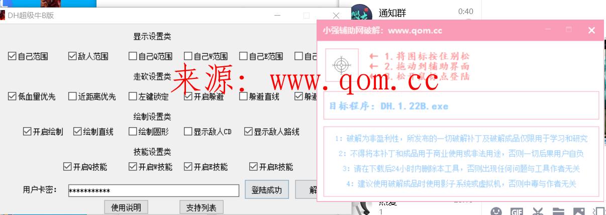 LOL_DH.1.26B多功能助手最新破解