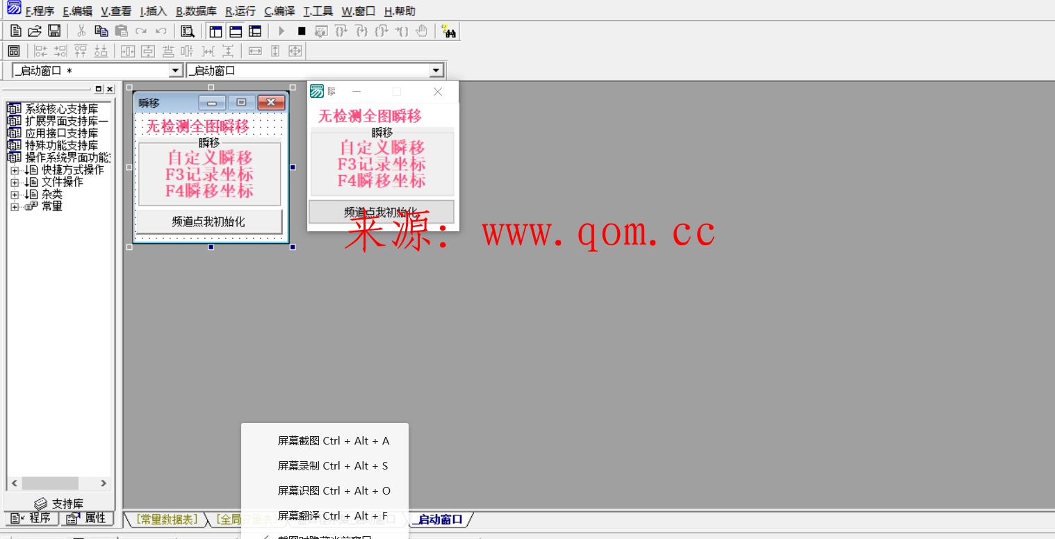 CF无检测定点瞬移【开源编译可用易语言】