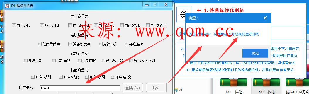 LOL_MT一体化多功能助手V1.14B破解版
