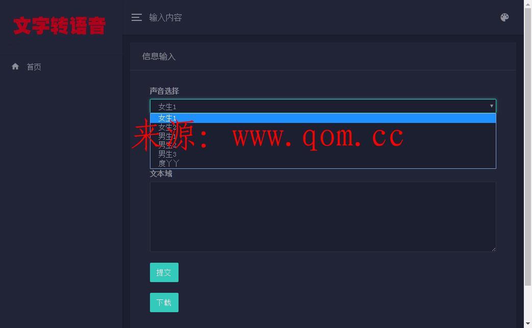 PHP文字转语音合成网源码
