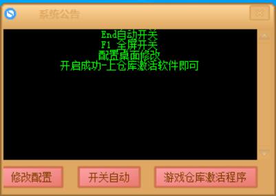 DNF_剑伤/自动搬砖/自动剧情/全自动刷图V2.12破解版